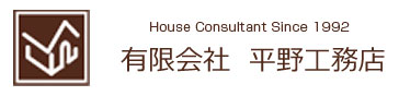 垂水区・須磨区(神戸市内)の空き家管理のことなら有限会社平野工務店